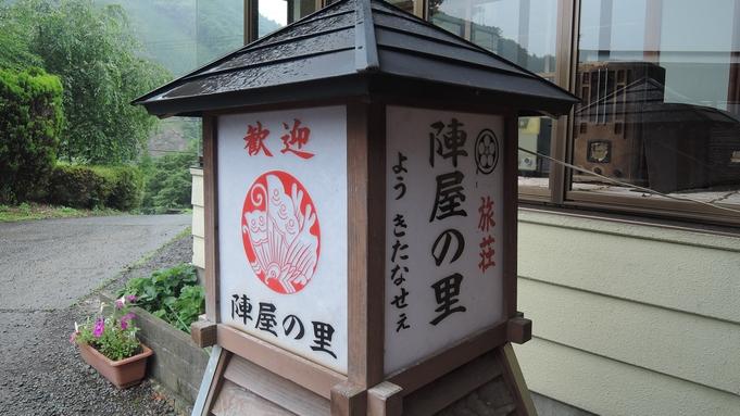 【朝食付】夕食は自由に…平家の落人伝説が残る椎葉村で山里ステイを満喫