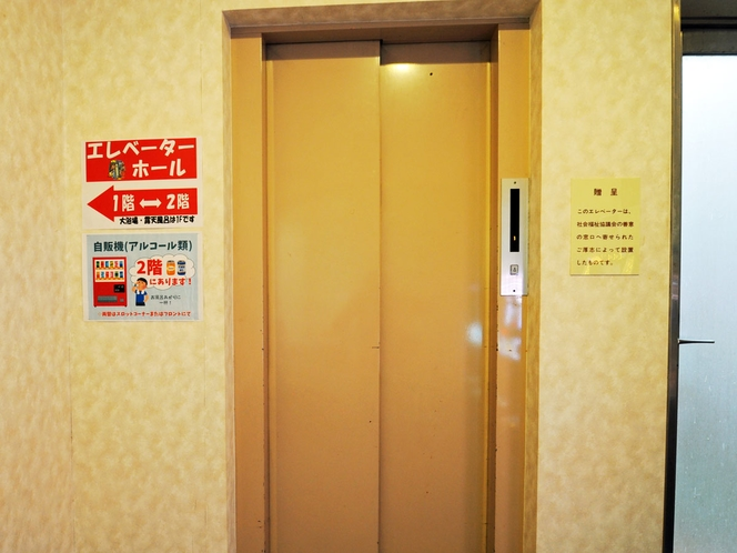 【エレベーター】(1階⇔2階)