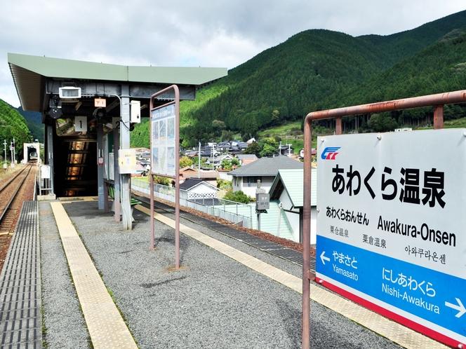 【周辺】あわくら温泉駅