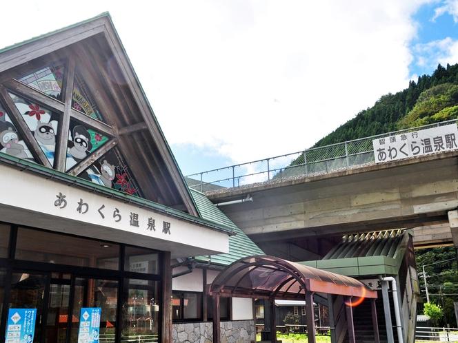 【周辺】あわくら温泉駅から徒歩10分です。