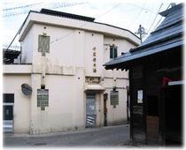 外湯温泉 十王堂の湯