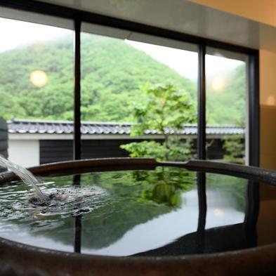 【源泉掛け流し】半露天風呂付き客室で過ごす大人の癒し旅