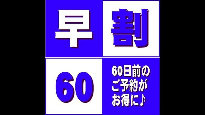 【早割60】夕食は折鶴でバイキング ゆったりほっこり温泉満喫プラン