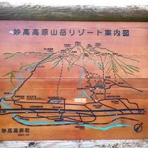 *【妙高高原山岳地図】トレッキングや登山を楽しめます!