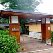 *【赤倉温泉足湯公園】和風のあづまやで気軽に足湯が楽しめる♪