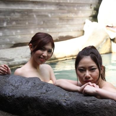 【素泊まり】源泉かけ流しの温泉にゆっくりつかって疲労回復!広大な自然を満喫プラン♪