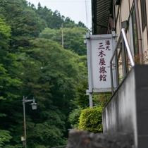 三木屋旅館外観