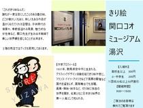本館2階!きり絵関口コオミュージアム