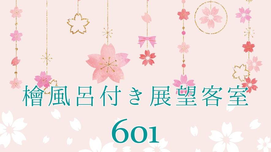 最上階 ヒノキ温泉付き客室 ~601~
