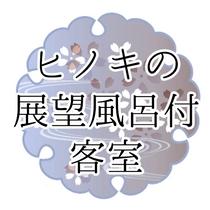 ヒノキの展望風呂付き客室