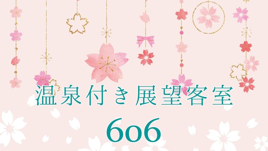 最上階 信楽焼の温泉付き客室 ~606~