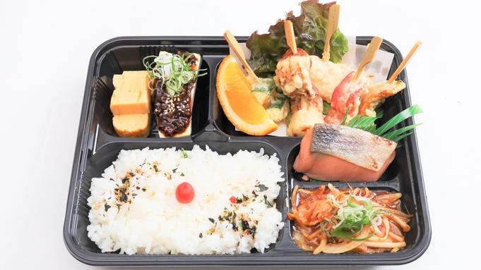 【夕食付】揚げたて天ぷら弁当付プラン