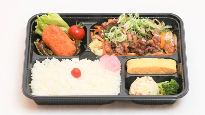 【ごちそうグルメ弁当付】お部屋食の新スタイル!飛騨牛焼肉弁当付きプラン<夕食付>