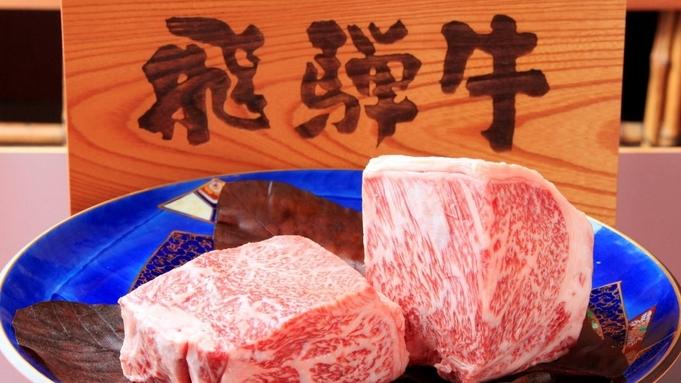 今だけお得な旅 - 夕食は飛騨牛石焼ステーキ会席&各種特典付<朝夕食付きプラン>