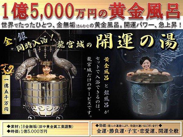 金・銀の開運の湯♪金銀同時に利用出来るのは龍宮城だけ!運気もUP☆