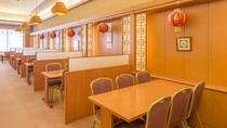 **【中華料理 華月(一例)】リニューアルしてきれいになったお食事処でお召し上がりください