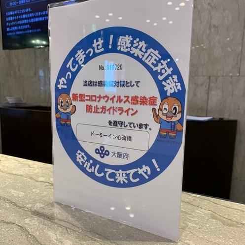 【衛生対策】大阪府認可