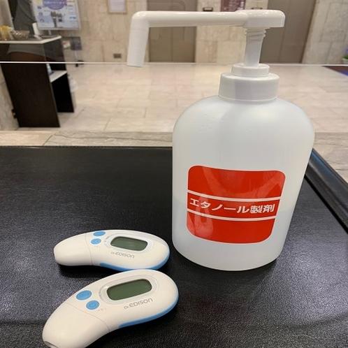 【衛生対策】検温にご協力ください