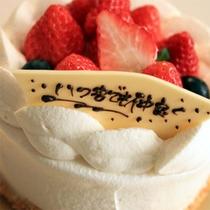 記念日、誕生日などに合わせてケーキご用意できます★ご予約時にお申し出ください♪