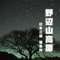 野辺山高原は日本三選 星名所に選ばれました☆