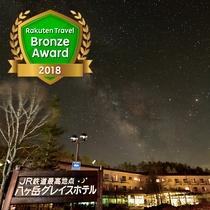2年連続楽天トラベルアワード受賞