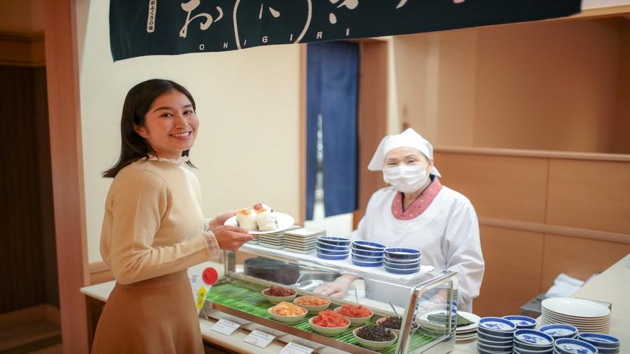 【人気の朝食おにぎりコーナー】