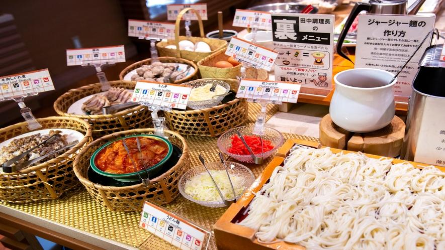 【和洋中バイキング(夕食)】お好みひとり麺コーナー