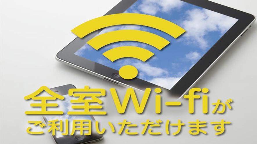 全館無料Wifi完備