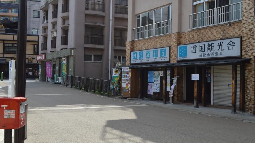 【駅からの御案内】越後湯沢駅からホテルまでの道順 その5