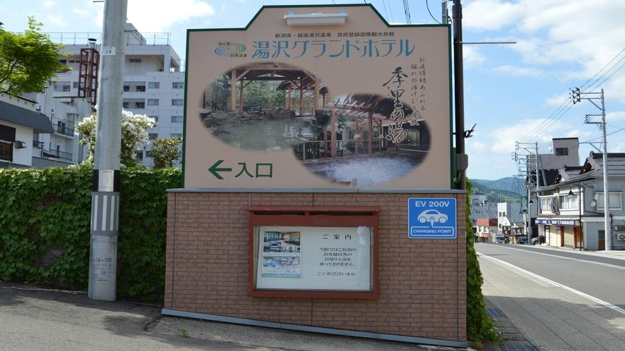 【駅からの御案内】越後湯沢駅からホテルまでの道順 その8