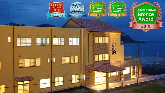 【朝食付きプラン】 ◆温泉宿で一人旅応援◆ 【WELCOME TO HYOGO】