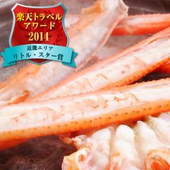 ◆春の日帰り♪TV出演プラン◆ <近畿でここだけ♪香住蟹フルコース+選択ケーキ付>