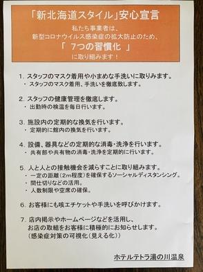 【お部屋出しもOK】晩酌セットプラン★(全館FREE-WiFi)