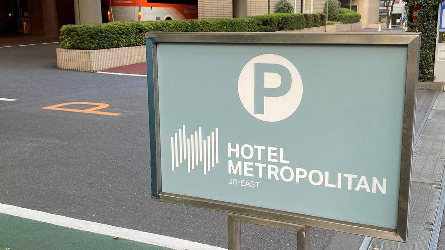 ホテルメトロポリタン 駐車場入り口