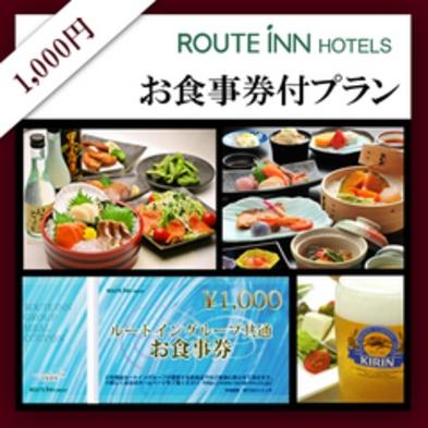 ルートイングループ共通お食事券(1000円)付プラン
