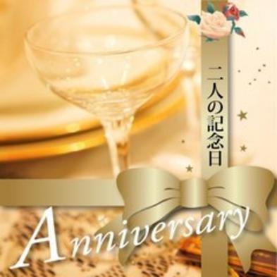 【誕生月宿泊限定】 バースデープラン★スパークリングワイン付、チェックアウト11時★