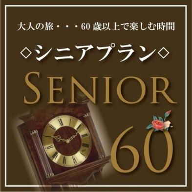 【60歳以上限定】シニアプラン☆13時チェックイン11時チェックアウトでゆったりロンク゛ステイ