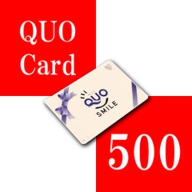 【当館人気】QUOカード500円プラン★幅広く使える便利なQUOカード★