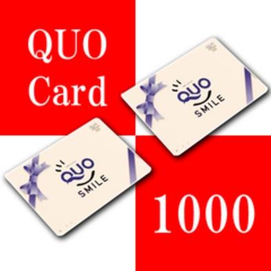 【当館人気】QUOカード1000円プラン★幅広く使える便利なQUOカード★