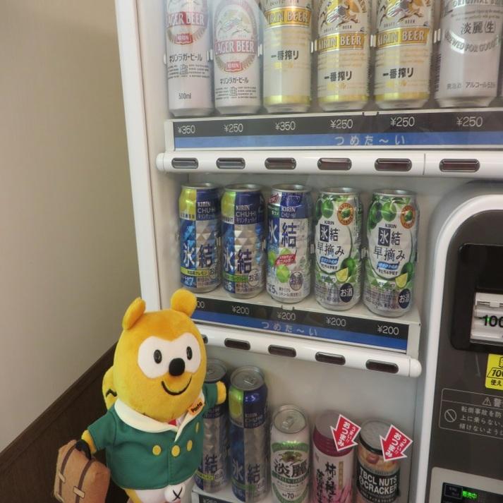 ◆アルコール自販機◆地下1階にあるよ。ポンタの好きなナッツもあるんだ!