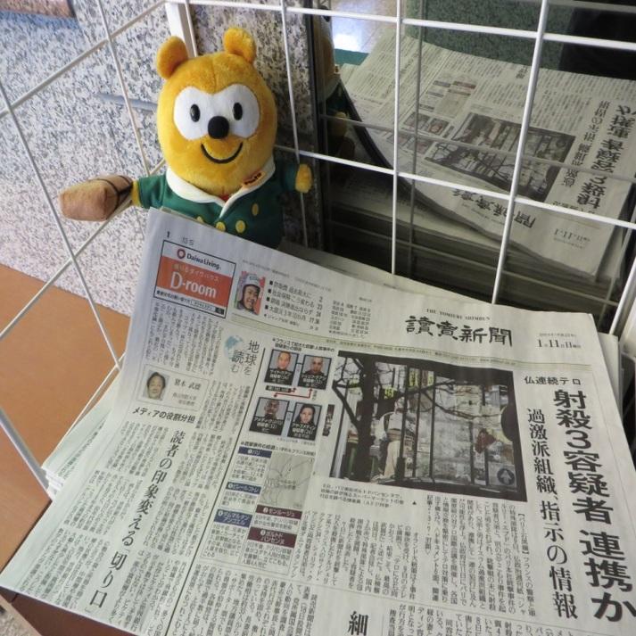 ◆無料購読新聞◆ご宿泊の方へのサービスで読売新聞をどうぞ。貴重な情報源です!