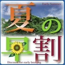 ◆季節プラン【夏の早割】◆