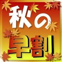 ◆季節プラン【秋の早割】◆