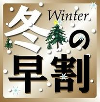 ◆季節プラン【冬の早割】◆
