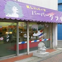 【徒歩5分】木更津キャッツアイのぶっさんのお店