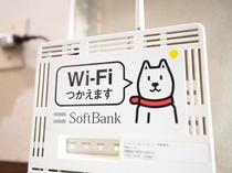 館内ではWi-fiをご利用いただけます。