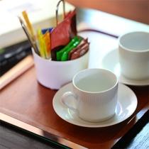 *【コーヒー・ティーセット】各お部屋にご用意しております。リラックスタイムに。