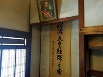 『駐蹕(ちゅうひつ)の間』国の登録有形文化財に指定されたお部屋。