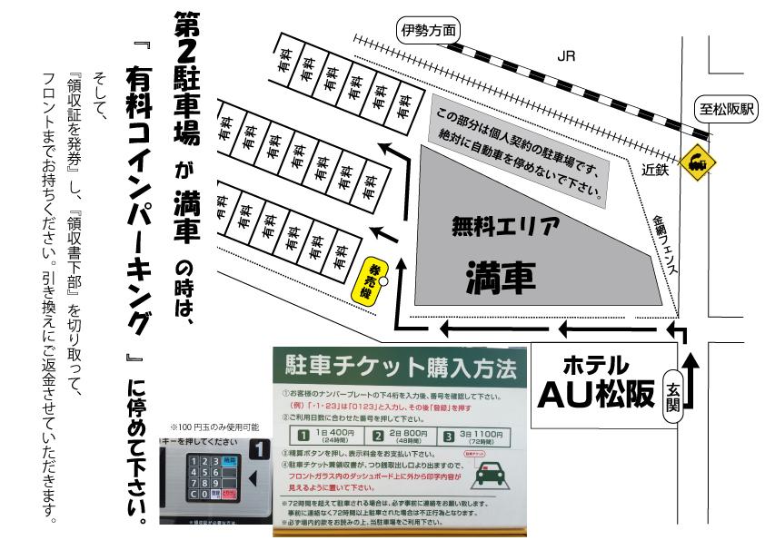 第2駐車場(横)2