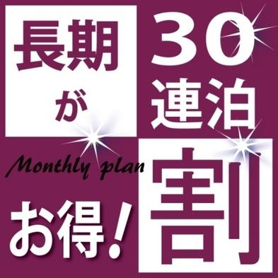 【長期割30】30泊以上ならマンスリープラン☆【3日に1度の清掃でお得に♪】